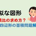 【相似】平行四辺形と面積比の問題を徹底解説!