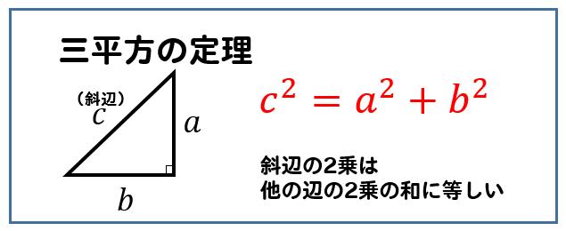 さ 三角形 の 長 辺 二 等辺