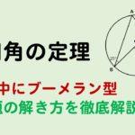 【円周角の定理】円の中にブーメラン型があるときの角度の求め方!
