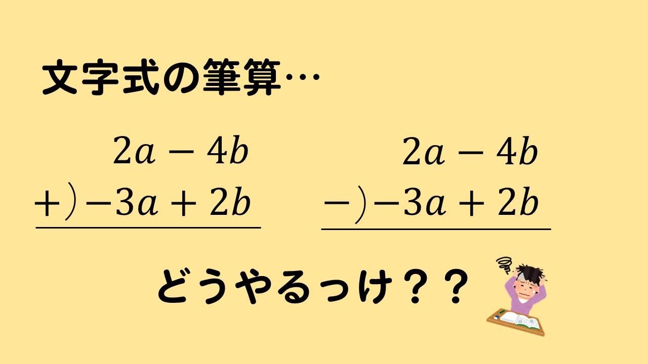 文字式の筆算のやり方を解説多項式の加法減法 数スタ