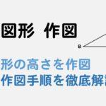 【作図】三角形の高さをコンパスを使ってかく問題を解説!