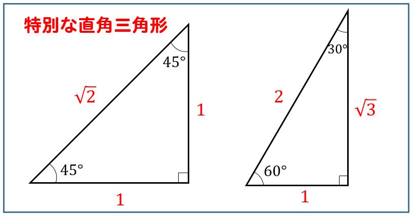 比 三角形 二 等辺