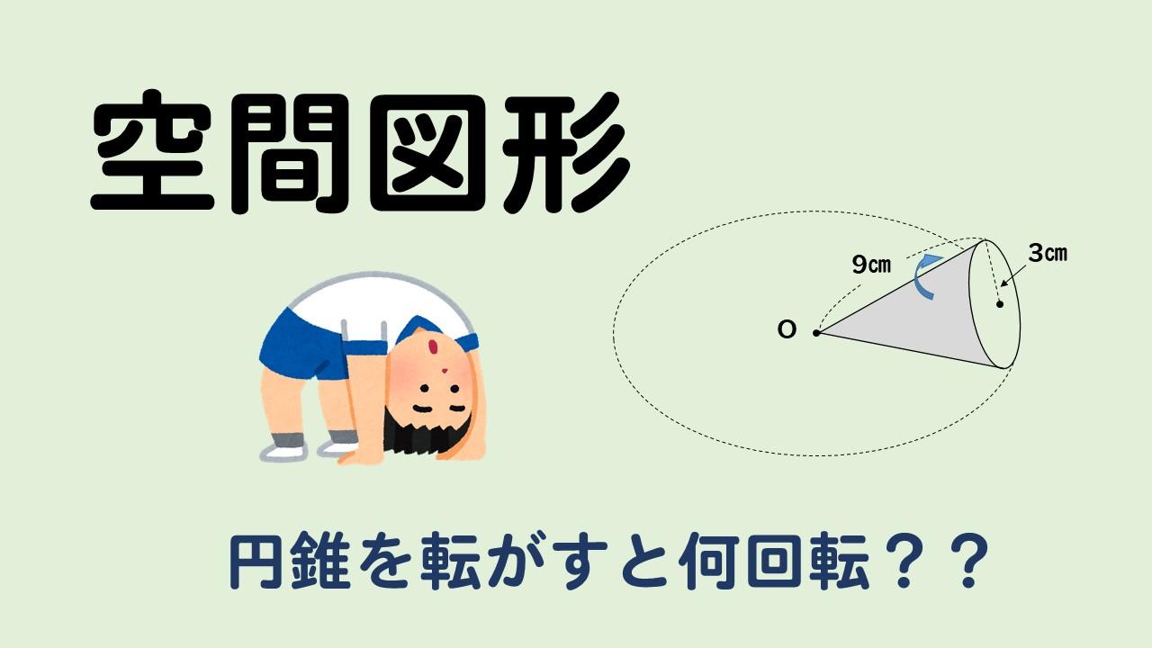 求め 側 方 の の 面積 円錐
