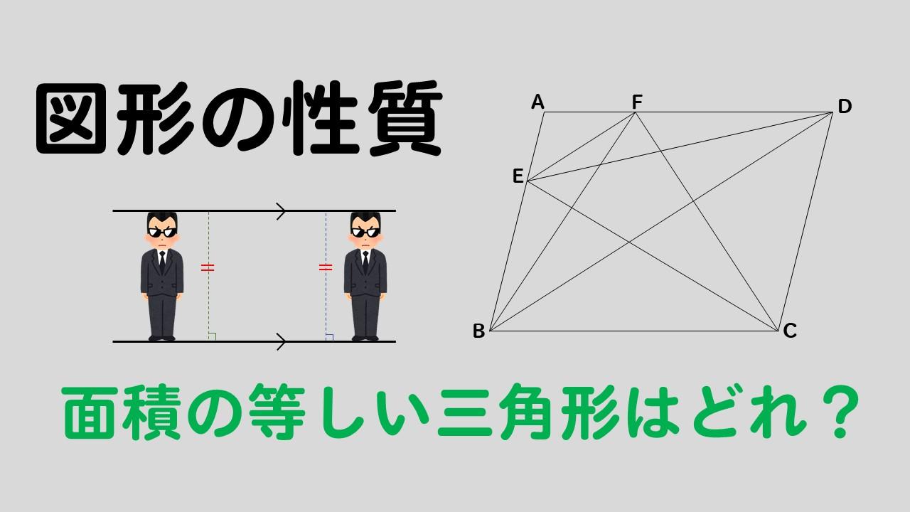 四辺 証明 平行 形