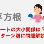【平方根】大小関係を不等号で表す問題を解説!