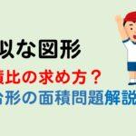 【相似】台形と面積比の問題を徹底解説!