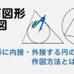 【作図】三角形の内接円・外接円のかき方をポイント解説!