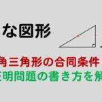 【直角三角形の合同条件】証明問題の書き方とは?イチから徹底解説!