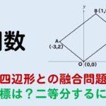 【関数】グラフ上の平行四辺形の座標、面積、二等分線などの問題を解説!