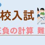 【高校入試】正負の数の難問を解説!難関高校の入試問題に挑戦しよう!