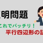 【中学数学】平行四辺形の証明問題を徹底解説!