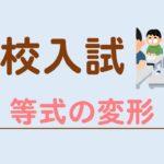 【高校入試】等式変形の入試問題を挑戦してみよう!