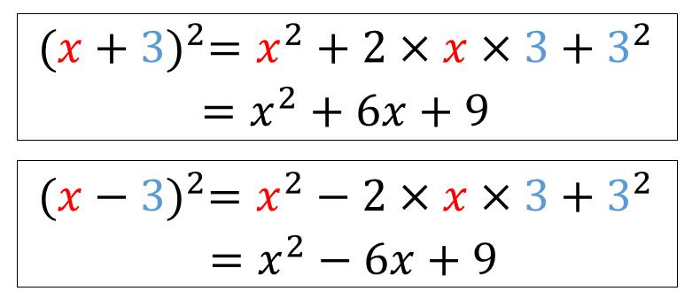 中3数学】展開の公式のやり方は?問題を使って徹底解説! | 数スタ