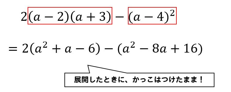 中3数学】複雑な式の展開をマスターしよう!   数スタ