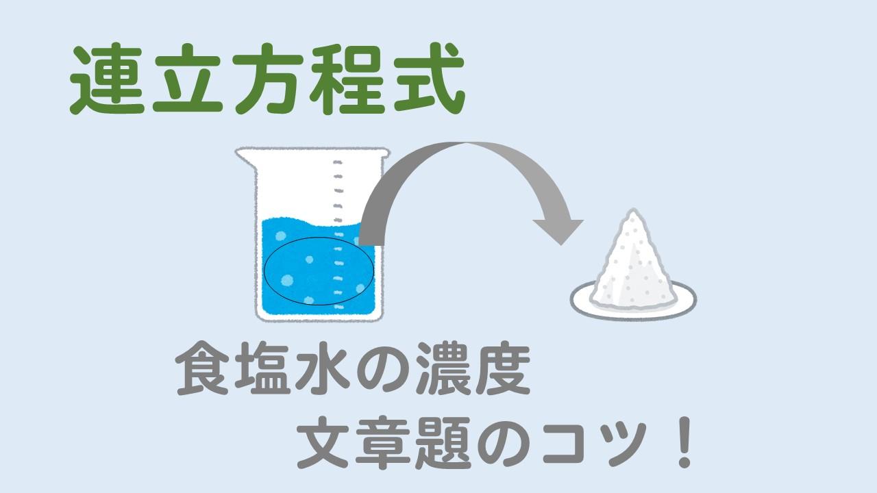 問題 の 食塩 水