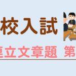 【高校入試】連立方程式の文章問題に挑戦!~第1回~