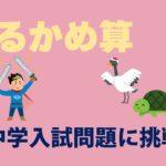 【中学入試問題】つるかめ算の演習問題に挑戦!