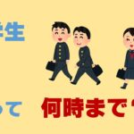 【中学生】塾に通う時間帯は何時まで?夜遅くても大丈夫?