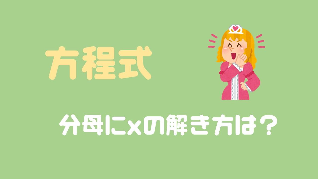 【方程式】分母にxがあるときの解き方は?