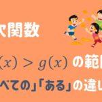 【数学Ⅰ】f(x) > g(x)となる範囲「すべての」「ある」の違いを理解しておこう!